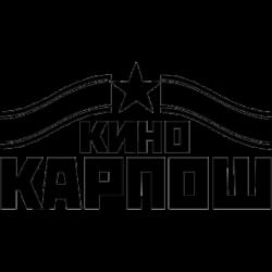 Kino Karpos Skopje
